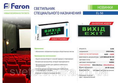 """Поступление аварийных аккумуляторных светильников FERON EL50 """"Выход"""""""
