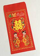 Денежный конверт Дети с благожелательными символами + иероглиф двойное счастье