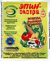 Эпин-Экстра (1 мл) - регулятор роста овощей, рассады, цветов