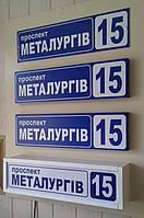 Изготовление адресных табличек АНШЛАГ