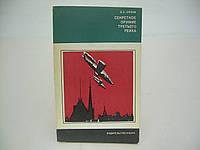 Орлов А.С. Секретное оружие Третьего рейха (б/у)., фото 1