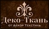 Деко-Ткань