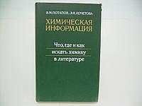 Потапов В.М., Кочетова Э.К. Химическая информация. Что, где и как искать химику в литературе (б/у).