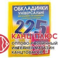 Полимер Обложка 280*330 мм регулируемая с двойным еврошвом, 200мк №225   арт. 6.225
