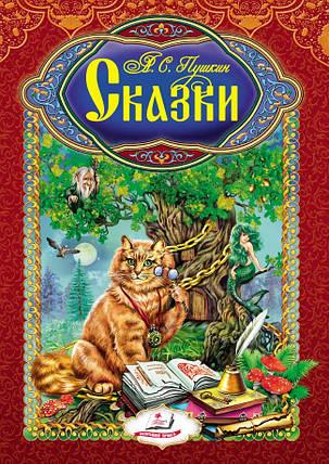 Сказки. А.С.Пушкин, фото 2