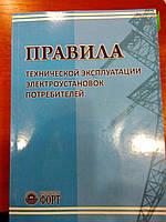 Оформление технической документации на предприятие согласно правилам технической эксплуатации электроустановок