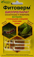 Фитоверм для комнатных растений,2 амп 2мл.