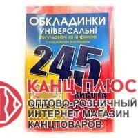 Полимер Обложка 245мм*300-315мм регулированая с двойным еврошвом, 200мк №245 арт. 6.245