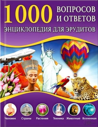 Энциклопедия для эрудитов 1000 вопросов и ответов., фото 2