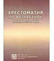 Хрестоматия по возрастной психологии.4 изд., стер.  СЕМЕНЮК Л.М. Сост.