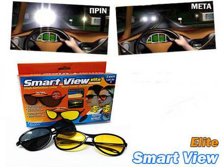 Антибликовые очки день и ночь Smart View Elite х 2, фото 2