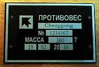 Производство информационной таблички (шильды)