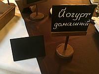 Меловой ценник на деревянной подставке (А7)