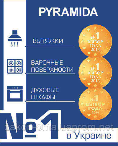 """Авторизированный сервисный центр торговых марок """"СATA"""" и """"PYRAMIDA"""""""