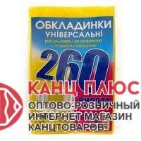 Полимер Обложка 260мм высота 350-450мм ширина регулируемая с двойным еврошвом, 200мк №260 арт. 6.260