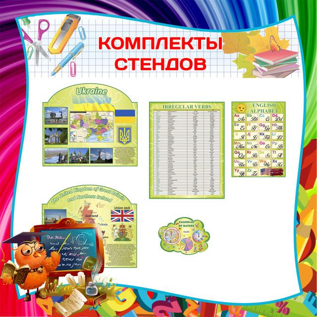 Комплекты стендов для кабинета английского языка