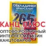 Полимер Обложка 265 мм высота*350-450 мм ширина регулируемая с двойным еврошвом, 200мк №265 арт. 6.265