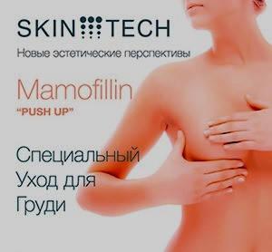 Cредства для бюста Skin Tech (Испания)