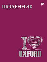 """Дневник школьный жесткий (укр,) """"Oxford"""""""
