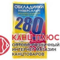 Полимер Обложка регулированой с двойным еврошвом, 200мк №280  арт. 6.280