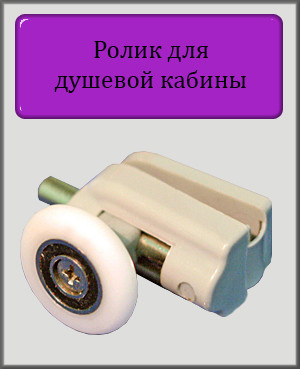 Ролик для душевой кабины В-40A (нижний) 23 мм