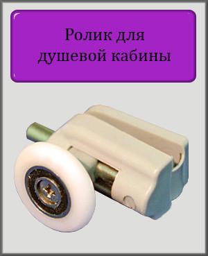 Ролик для душевой кабины В-40A (нижний) 26 мм