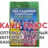 Полный ассортимент смотрите в прайсе на главной странице.   Фото на сайте  Kancplus.com.ua