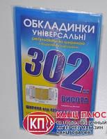 Полимер Обложка 302 мм высота 425-455 мм ширина регулируемая с двойным еврошвом, 200мк №302 арт. 6.302