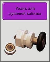 Ролик для душевой кабины В-14  20 мм