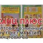 Полимер Обложки 1 класс с двойным еврошвом + закладки 150мк арт. 32065