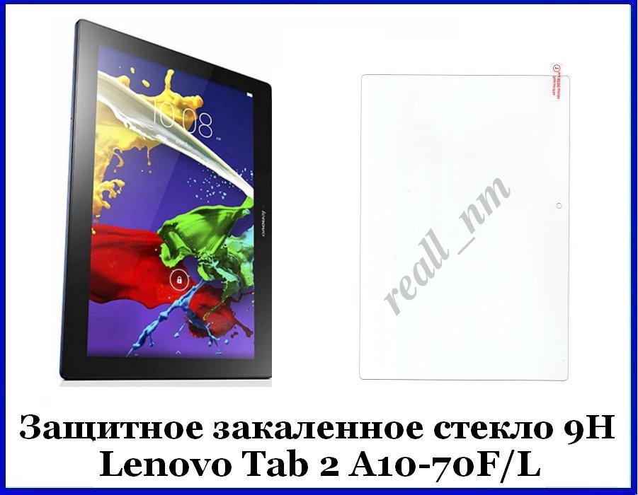 Защитное закаленное стекло для планшета Lenovo Tab 2 A10-70L/F