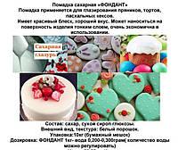 Фондант - сухая сахарная помадка для кексов и пряников, 200грамм