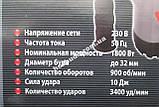 Перфоратор  Уралмаш ПЭ1800, фото 4