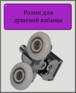 Ролик для душевой кабины M-02A (нижний) 20 мм
