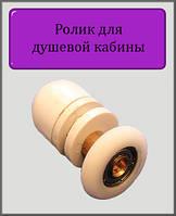 Ролик для душевой кабины В-06А (нижний)