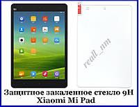 Защитное закаленное стекло для планшета Xiaomi Mi pad / Mipad 7.9