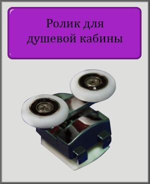 Ролик для душевой кабины M-07B (верхний) 19 мм