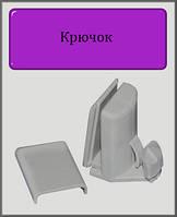Крючок для душевой кабины K-01