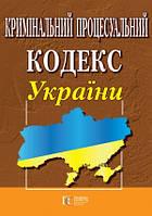 Кримінальний процесуальний кодекс України. Новий. Біла бумага