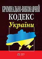 Кримінально-виконавчий кодекс України. Новий . Біла бумага