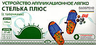 Аппликатор Ляпко Стельки Плюс 5,0 Ag р.37-40