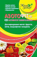 Азотофит-р® 10 мл биоактиватор (регулятор) для стимуляции роста и подкормки растений