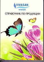 Справочник по продукции Vivasan / Вивасан