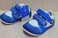 Детские кроссовки на мальчика, спортивная обувь недорого тм SUN р. 20,22