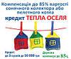 Продлена программа компенсации по кредитам на энергоэффективность домов на 2016 год!