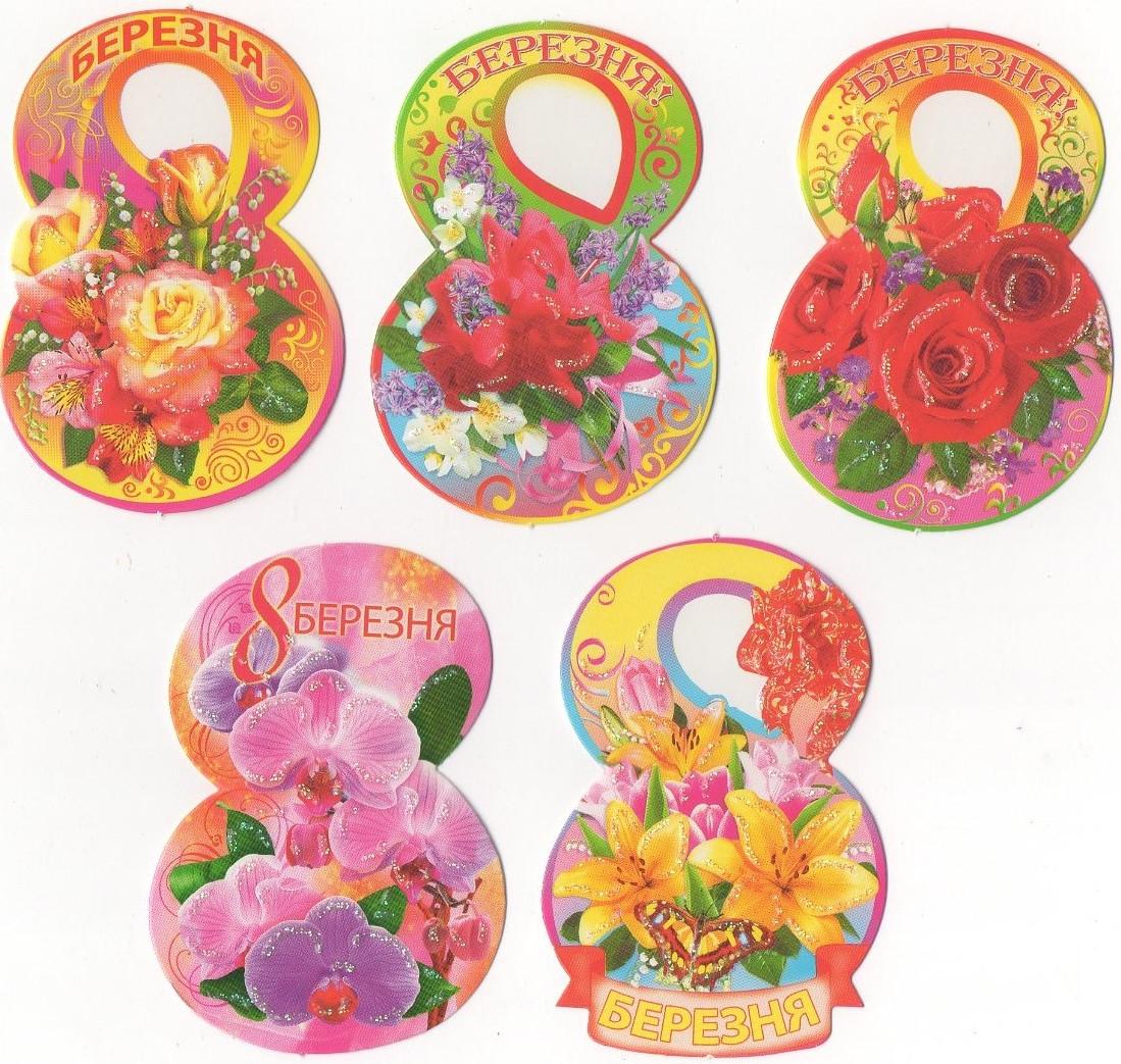 Мини открытки 8 марта, картинки