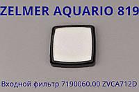 Фильтр Zelmer Aquario 819 в комплекте 7190060.00 (ZVCA712D) впускной для пылесосов, фото 1