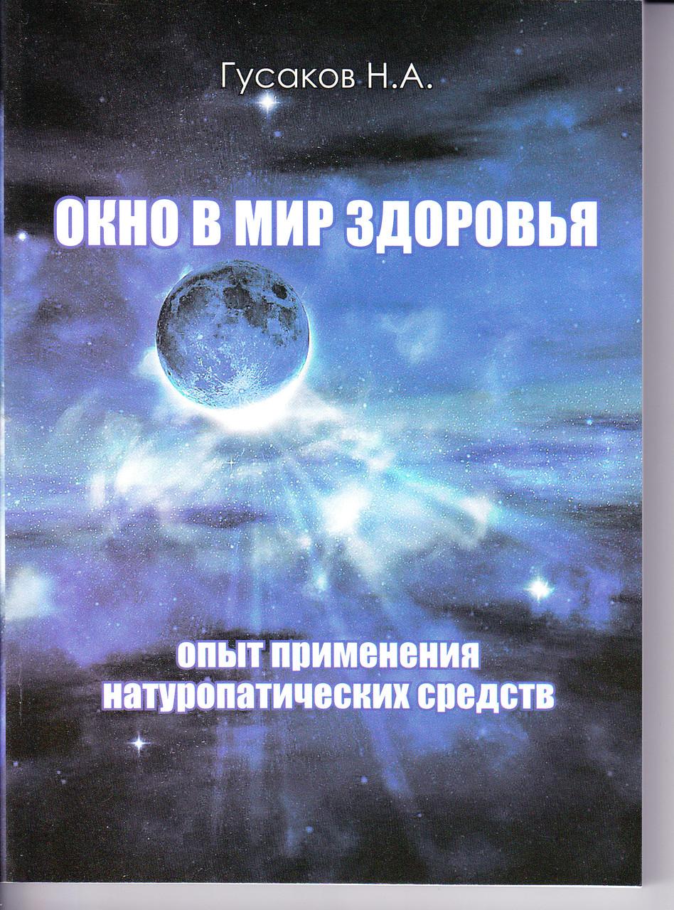 """""""Окно в мир здоровья"""" схемы применения продукции Vivasan для коррекции здоровья"""