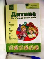 Посібник для батьків: Дитина від 5 до 6 років (у)