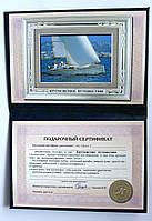 """Подарочный сертификат """"Кругосветное путешествие"""""""